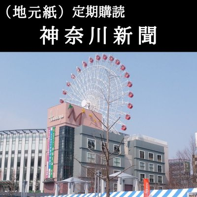 (地元紙)神奈川新聞 定期購読