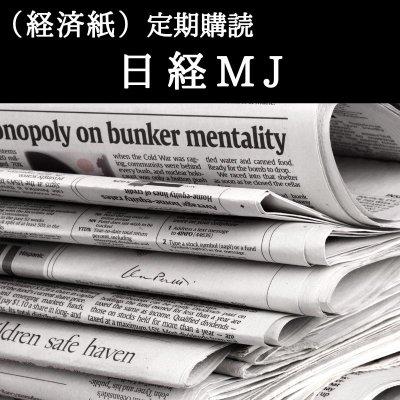 (経済紙)日経MJ 定期購読