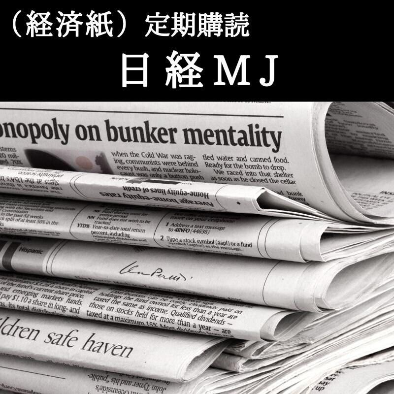 (経済紙)日経MJ 定期購読のイメージその1