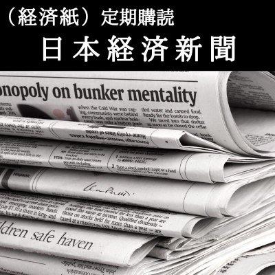 (経済紙)日本経済新聞 定期購読