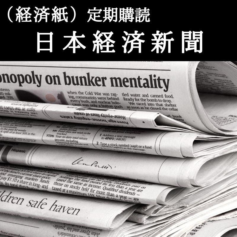 (経済紙)日本経済新聞 定期購読のイメージその1
