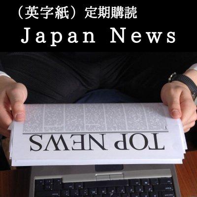(英字紙)The Japan News 定期購読