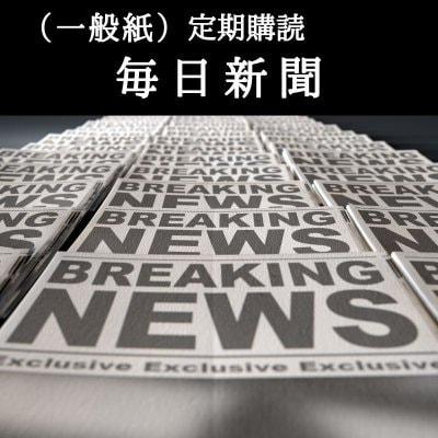 (一般紙)毎日新聞 定期購読
