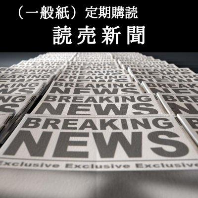 (一般紙)読売新聞 定期購読