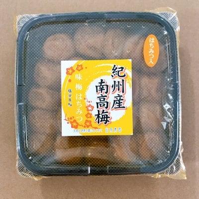 【紀州産】南高梅 味梅(塩分8% 蜂蜜入り)