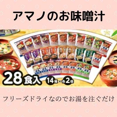 アマノのお味噌汁28食入り