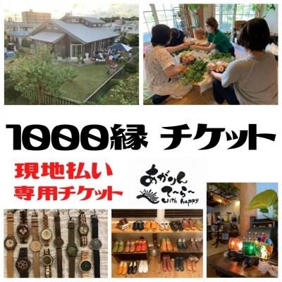 【現地払い専用】1000縁チケット