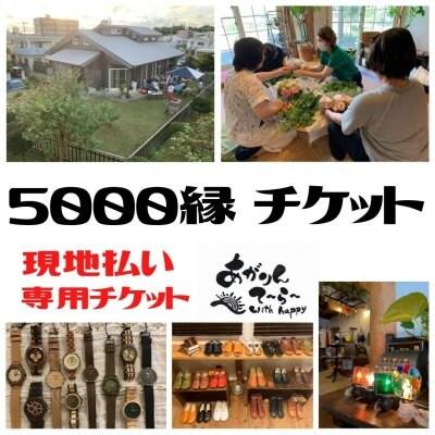 【現地払い専用】5000縁チケット