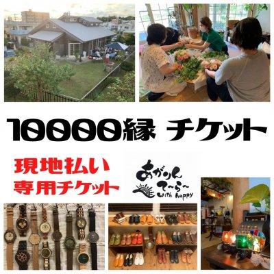 【現地払い専用】10000縁チケット