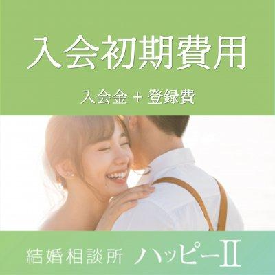 婚活チケット(共通):入会初期費用(婚活初月度のみ)