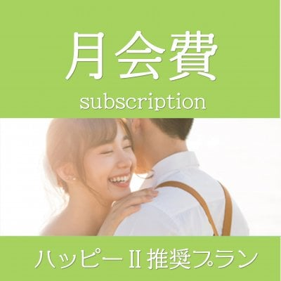 婚活チケット:月会費(ハッピーⅡ推奨プラン)
