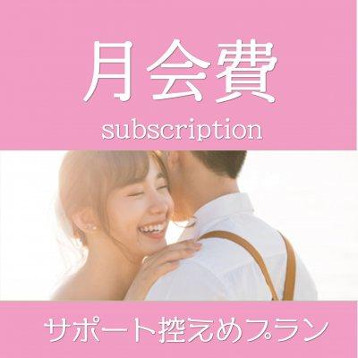 婚活チケット:月会費(サポート控えめプラン)