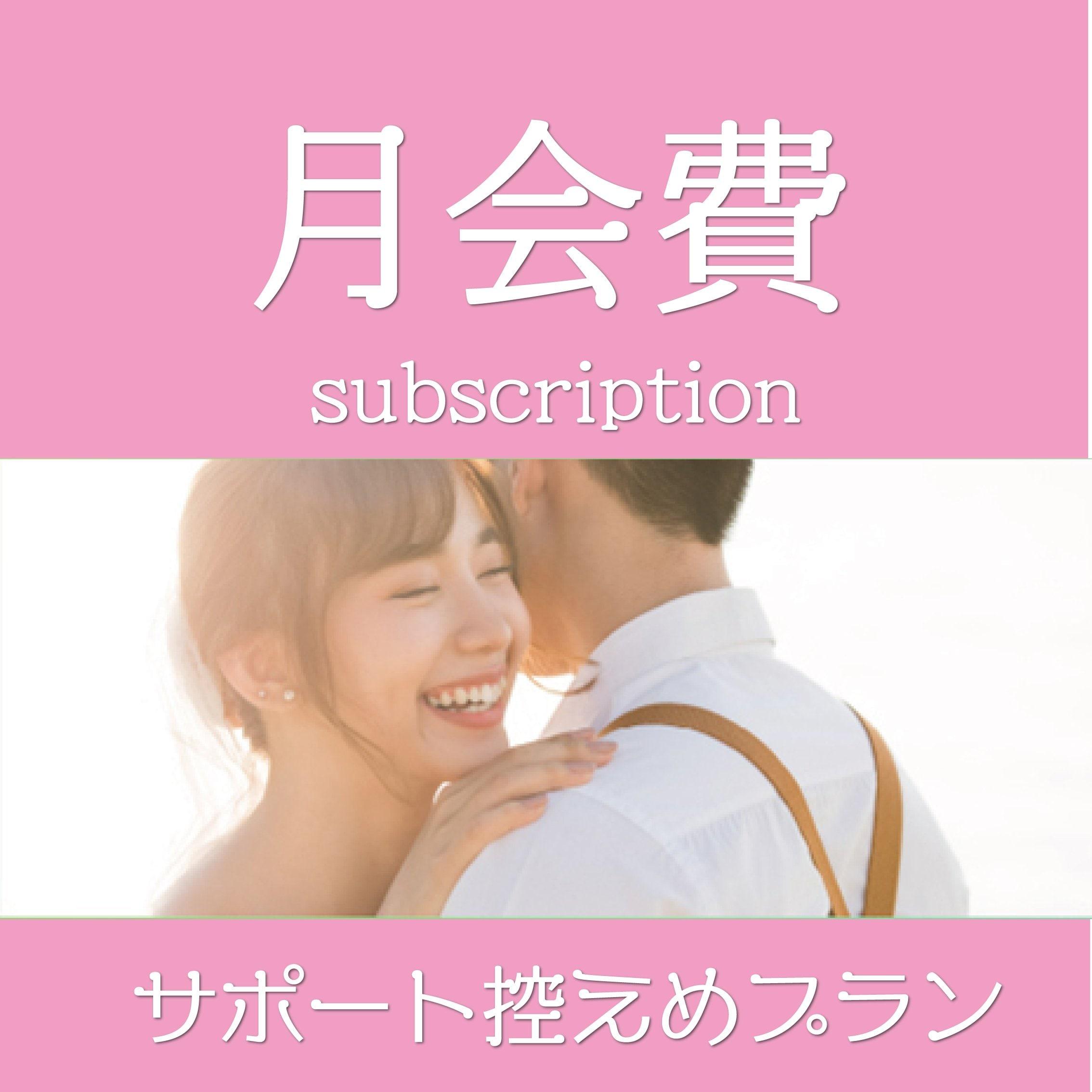 婚活チケット:月会費(サポート控えめプラン)のイメージその1