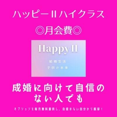 婚活チケット:月会費(ハイクラス)