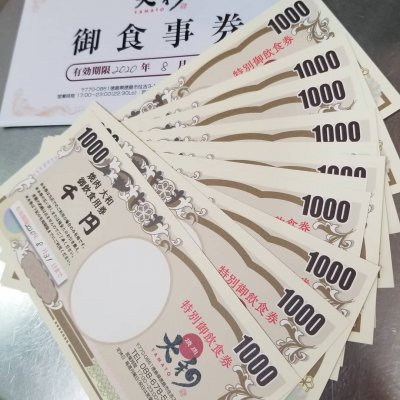 GOTO EAT 焼肉『大和』で使える!【お得なお食事券11000円】