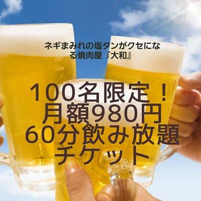 先着100名!月額980円定額制60分飲み放題チケット