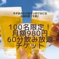 100名限定!月額980円定額制60分飲み放題チケット