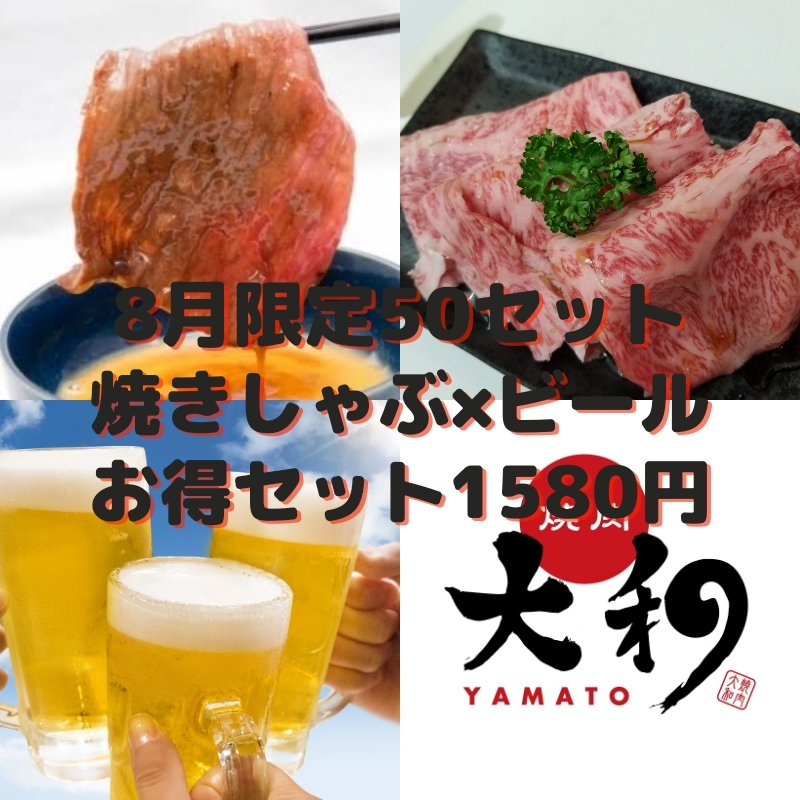 8月限定50セット!!焼きしゃぶ×ビール1580円お得セットのイメージその1