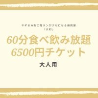 1日3組のみ!大人用60分食べ飲み放題6500円チケット!