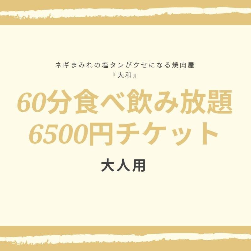 焼肉大和1日3組のみ!大人用60分食べ飲み放題6500円チケット!のイメージその1
