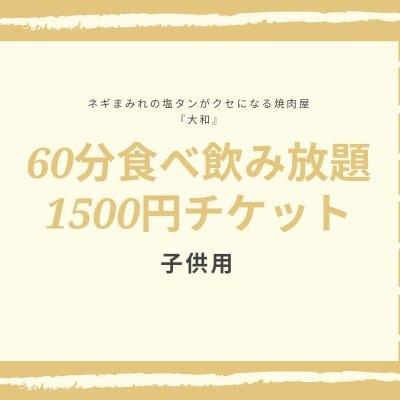 焼肉大和 子供用(小学生)60分食べ飲み放題1500円チケット!