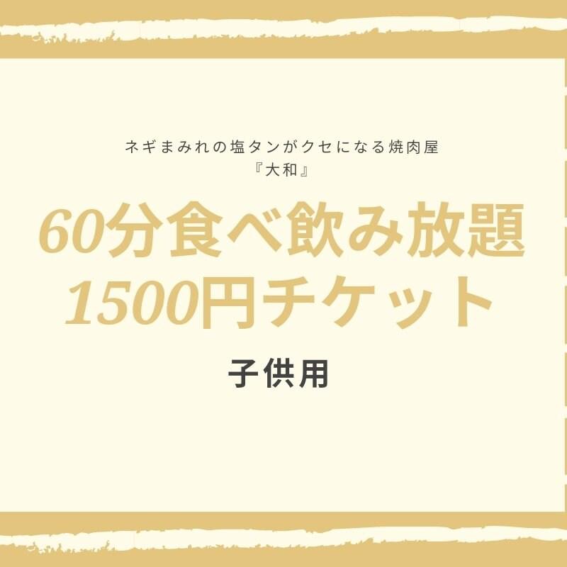 子供用(小学生)60分食べ飲み放題1500円チケット!のイメージその1