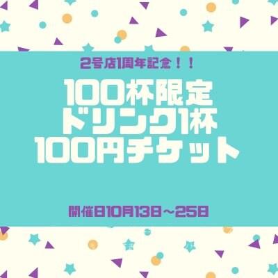 限定100杯!ドリンク1杯100円チケット