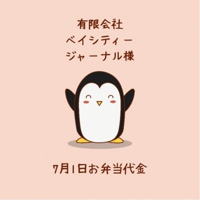 7月1日 有限会社ベイシティージャーナル様 お弁当代金チケット