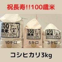 【3キロ】親子3代で作る!元気が出るお米『100歳米』敬老の日の贈り物に!