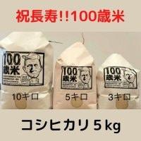 【5キロ】親子3代で作る!元気が出るお米『100歳米』敬老の日の贈り物に!