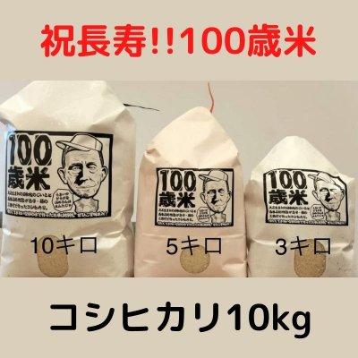【10キロ】親子3代で作る!元気が出るお米『100歳米』敬老の日の贈り物に!