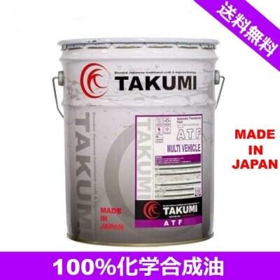 ATF 20L ペール缶 化学合成油HIVI TAKUMIモーターオイル [ATFD0302001]