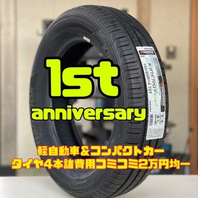 「軽自動車&コンパクトカー」タイヤ4本+諸費用コミコミ2万円均一♡(15インチ以下)