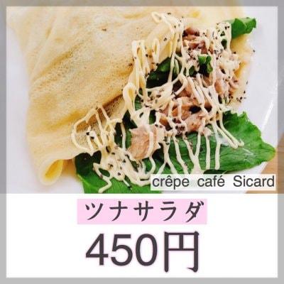 クレープ[ツナサラダ/450円]ウェブチケット