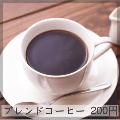 ブレンドコーヒー200円ウェブチケット