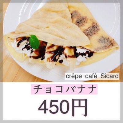 クレープ[チョコバナナ/450円]ウェブチケット