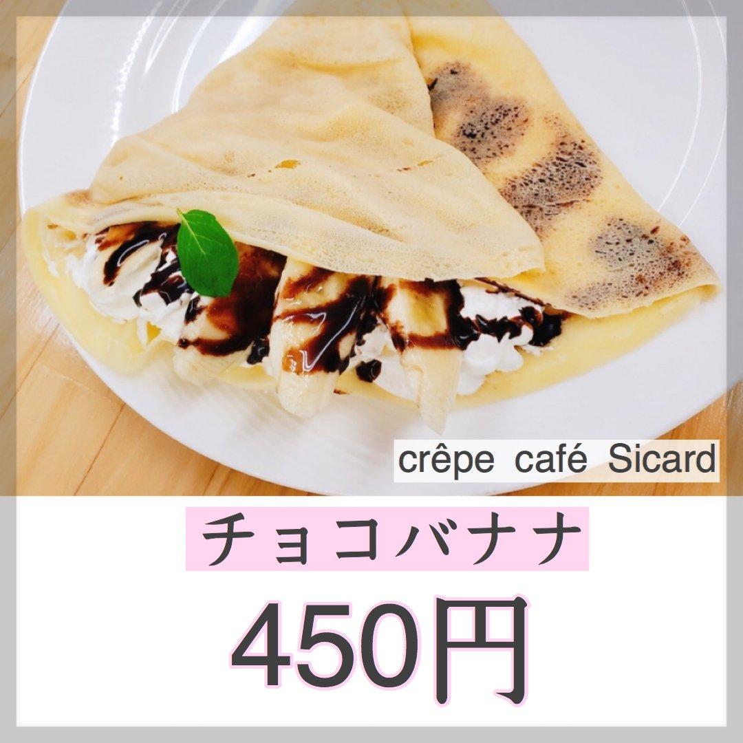 クレープ[チョコバナナ/450円]ウェブチケットのイメージその1
