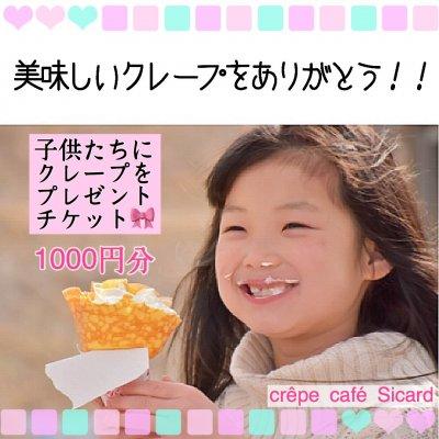 クレープ[長野県の子供たちに笑顔と元気を]子供たちにクレープをプレゼントウェブチケット1,000円分(クレープ2個分を子供たちにプレゼントします!)