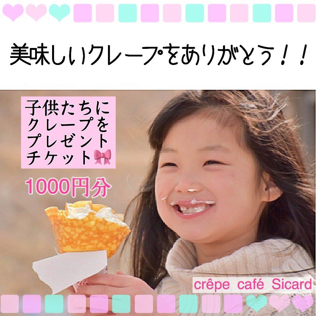 クレープ[長野県の子供たちに笑顔と元気を]子供たちにクレープをプレゼントウェブチケット1,000円分(クレープ2個分を子供たちにプレゼントします!)のイメージその1