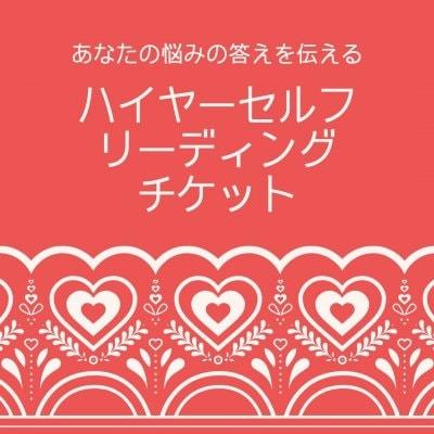 ハイヤーセルフリーディングチケット【質問自由1件】