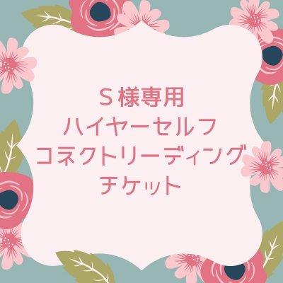 S様専用☆ハイヤーセルフコネクトリーディングチケット