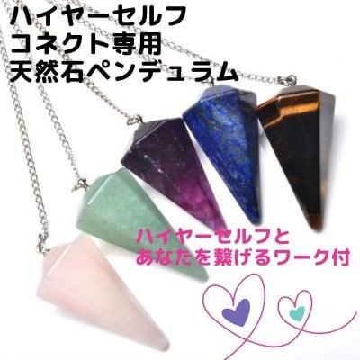 【ハイヤーセルフコネクト専用】天然石ペンデュラム