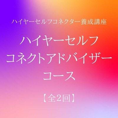 【オンライン講座:ハイヤーセルフコネクトアドバイザーコース】ハイヤーセルフコネクター養成講座