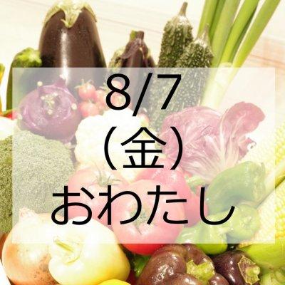 """8/7お渡し【5品おまかせパック】""""長沼町の朝採り野菜""""をお渡しします。"""
