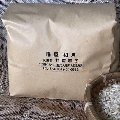 米糀 1kg(税込1,350円)店頭販売