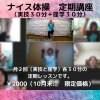 【まちbiz会員専用】座ってできるナイス体操(実技30分・座学30分)