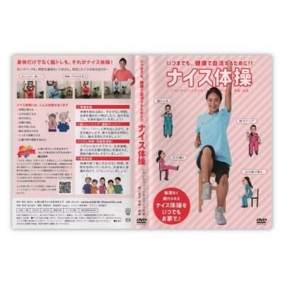 いつまでも、健康で自活するために!!ナイス体操 オリジナル椅子体操DVD