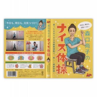 【期間限定ワンコイン価格!】森口尚子のナイス体操(座ってできる有酸素運動) オリジナル椅子体操DVD