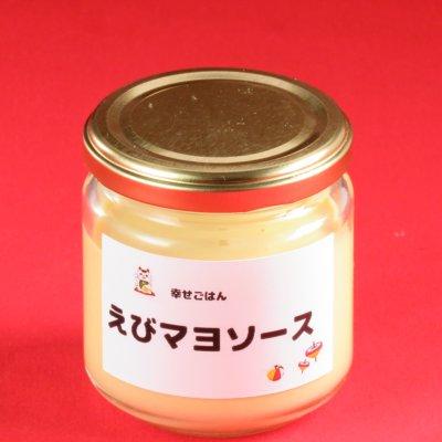 えびマヨソース(1個)【お店の味がお家でお楽しみ頂けます♪】