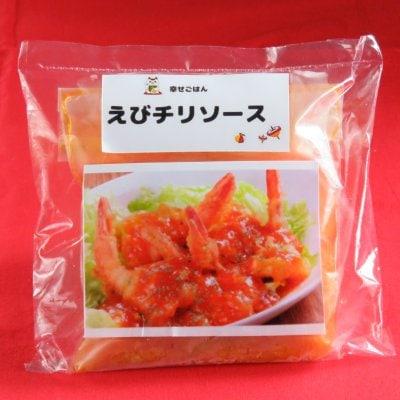 チリソース(3個入)【えび、鶏、豚、その他いろいろな食材にかけるだけ】